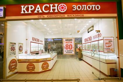 Красно золото ювелирный магазин в СПБ 3d006c6def3