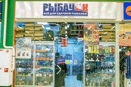 Магазин Рыбачок расположен в ТК Электра в Санкт-Петербурге