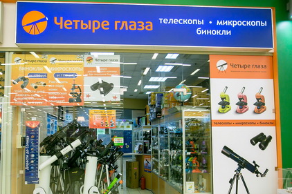 Магазин Четыре Глаза расположен в ТК Электра в Санкт-Петербурге