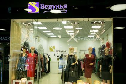 Ведунья магазин расположен в ТК Электра в Санкт-Петербурге
