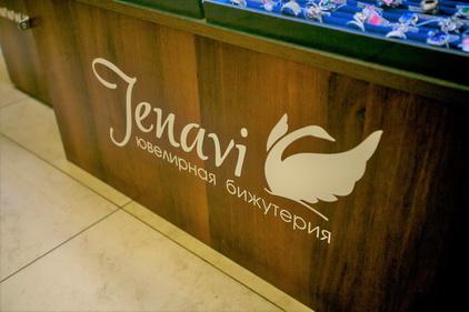 Jenavi магазин расположен в ТК Электра в Санкт-Петербурге
