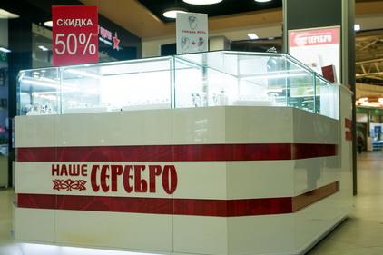 Магазин Наше серебро расположен в ТК Электра в Санкт-Петербурге