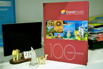 100 чудес света в тур-агенстве Coral Travel