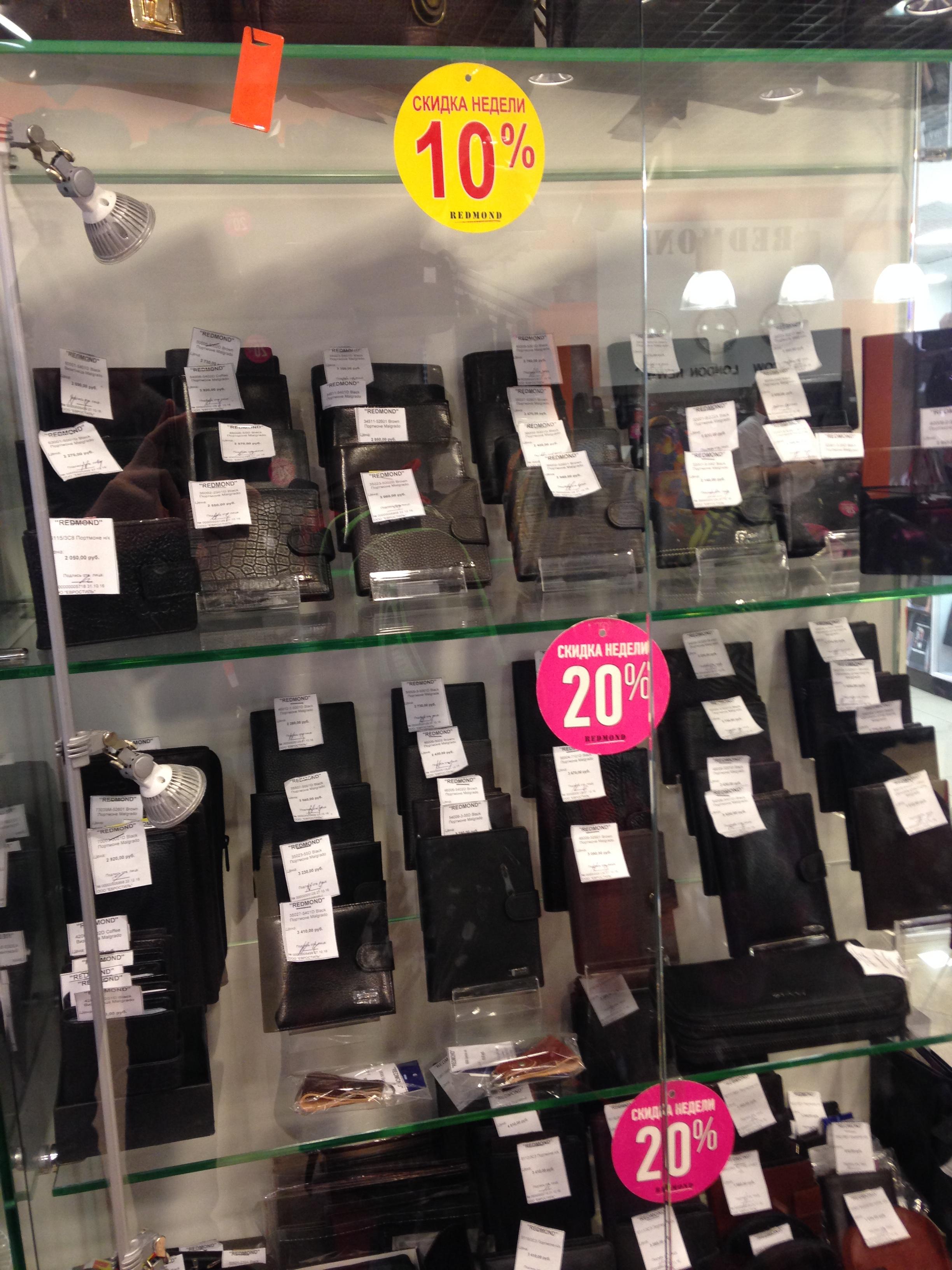 Скидки на кошельки в магазине Redmond