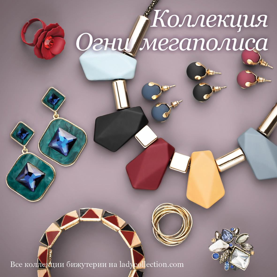 Кольца, браслеты, серьги, украшения в магазине Lady Collection