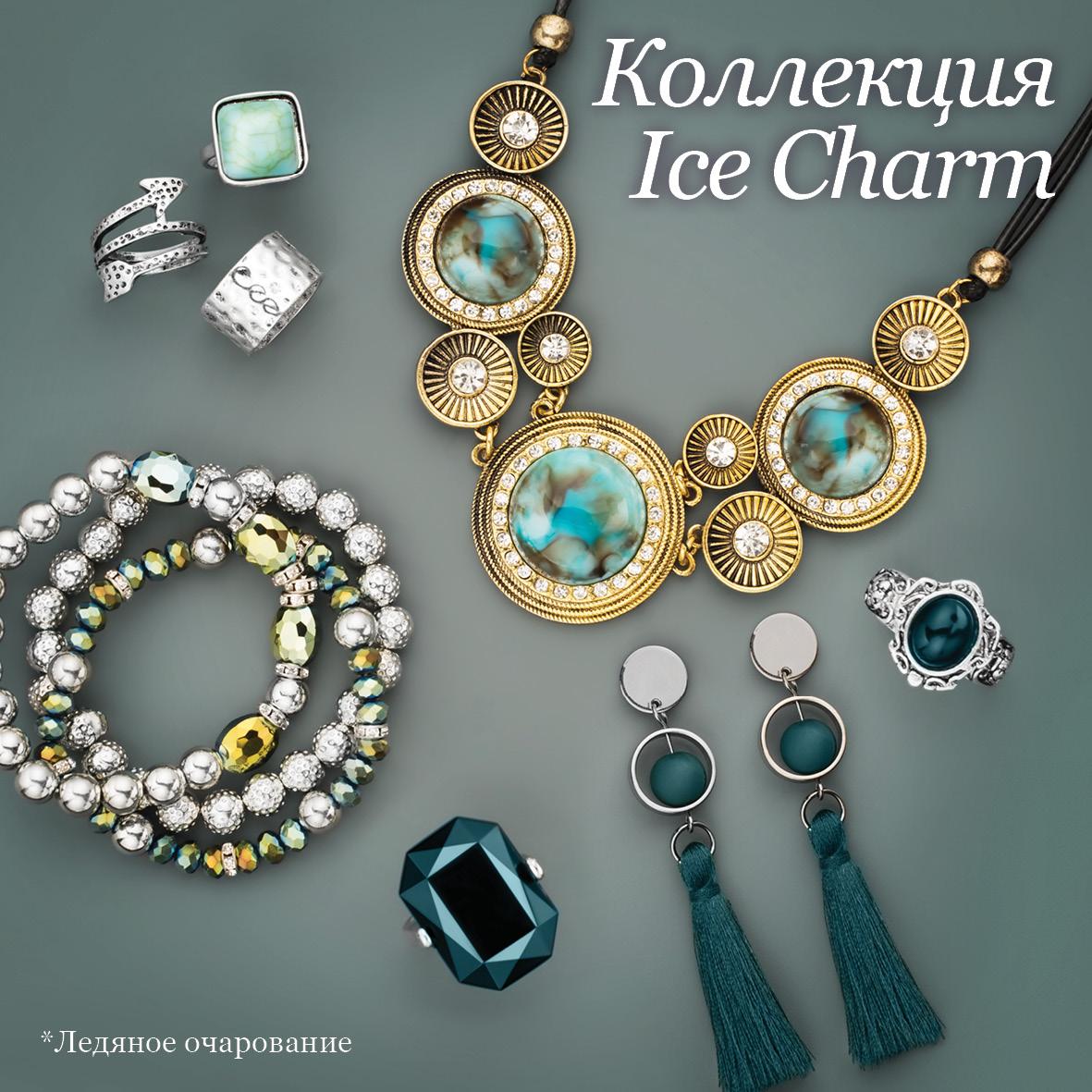 Lady Collection - Кольца, браслеты, серьги, украшения в магазине.