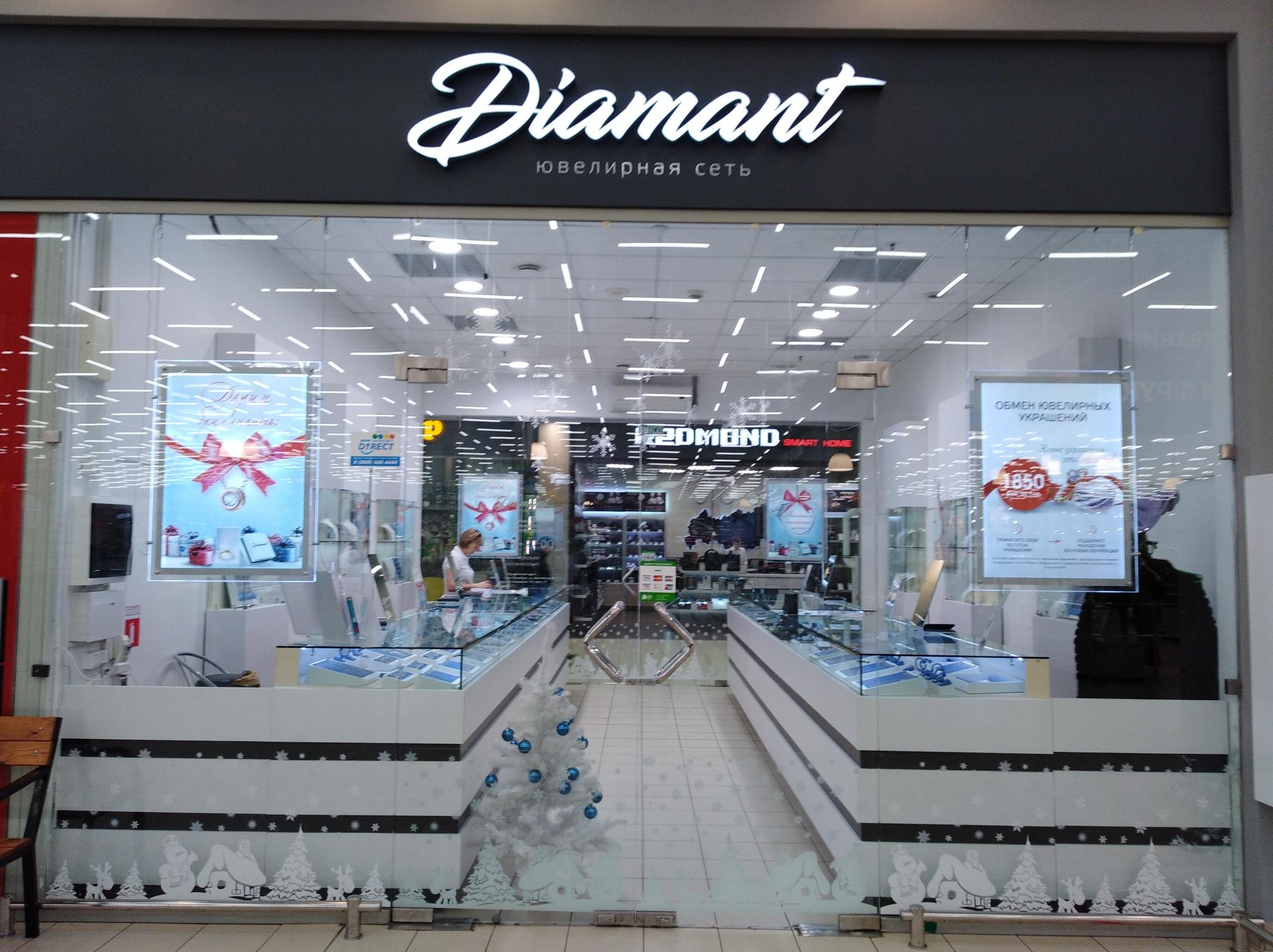 Diamant магазин расположен в ТК Электра в Санкт-Петербурге