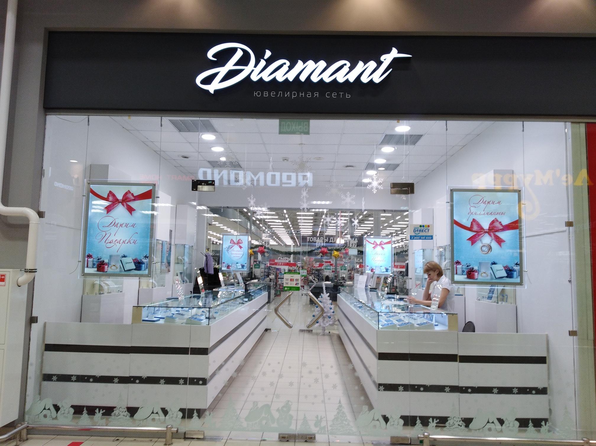 Магазин Diamant расположен в ТК Электра в Санкт-Петербурге