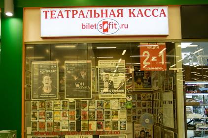 Театральная касса расположена в ТК Электра в Санкт-Петербурге