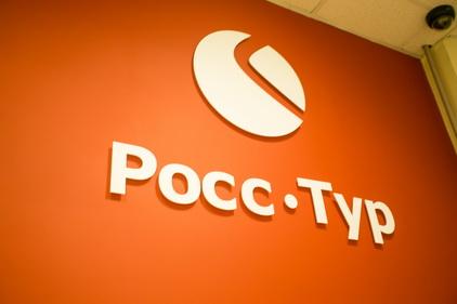 Росс-тур расположен в ТК Электра в Санкт-Петербурге