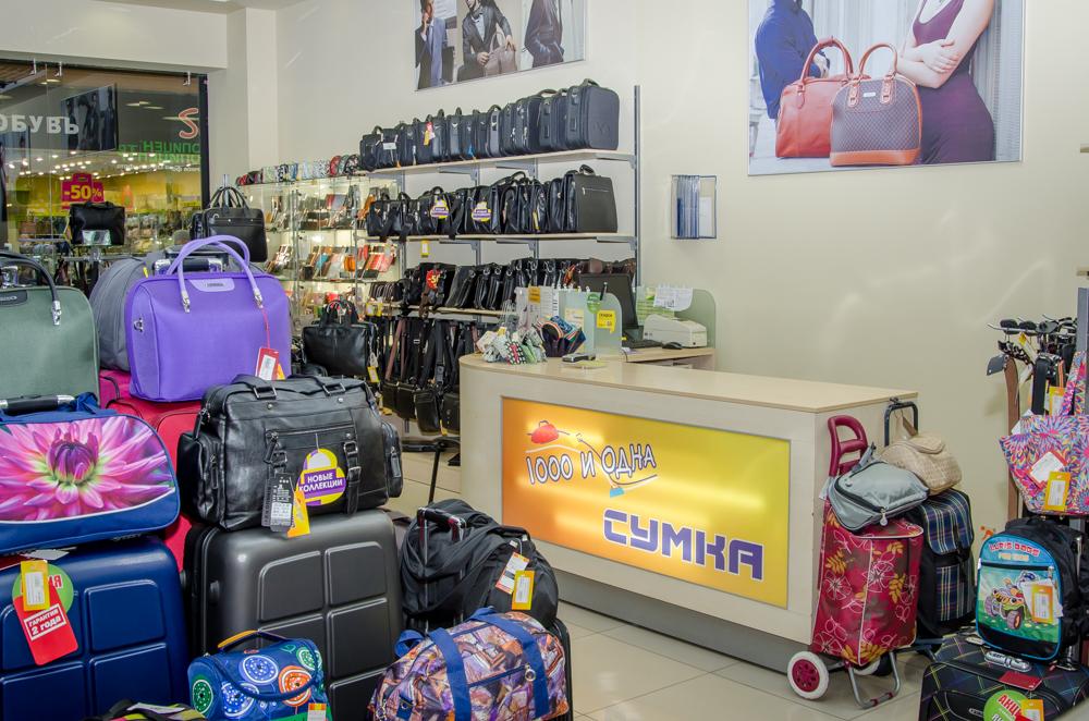 Касса магазина 1000 и одна сумка в ТК Электра в Санкт-Петербурге