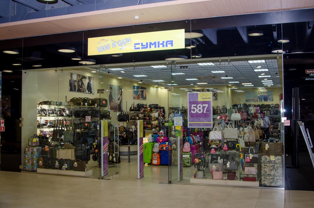 Магазин 1000 и одна сумка расположен в ТК Электра в Санкт-Петербурге